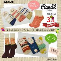 GUNZERandl(ランドル)レディースソックスおたのしみ3足組(送料無料)(02141)