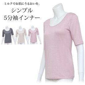レディース インナー 半袖 冬 女性下着 肌着 保湿 あったか 暖かい ストレッチ 日本製 国産 5分袖 SUBROSA 3124 (03344)