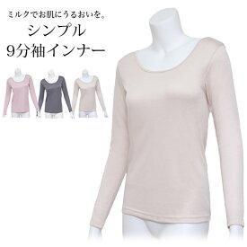 レディース インナー 長袖 冬 女性下着 肌着 保湿 あったか 暖かい ストレッチ 日本製 国産 9分袖 SUBROSA 3125 (03345)