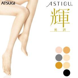 ストッキング ASTIGU 輝 FP5034 単品 アツギ ストッキング atsugi パンスト astigu アスティーグ ストッキング 光沢 輝き つま先 切り替えなし ヌードトウ uv対策 静電気防止 制菌 消臭 美脚(03089)