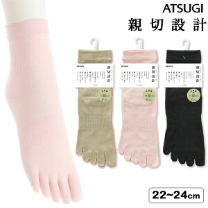 5本指ソックス レディース ATSUGI 親切設計 JSS3163 5本指 絹糸100% レディース 5本指 靴下 シルク アツギ atsugi 靴下 締め付けない靴下 しめつけない 靴下 履き口 ゆったり クチゴム なし 靴下 介護