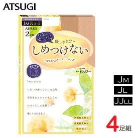 ストッキング ATSUGI しめつけない PS5802 4足組 送料無料 アツギ ストッキング atsugi しめつけない ストッキング パンスト まとめ買い ゆったりサイズ 大きいサイズ レディース(00879)