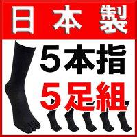 送料無料(ネコポスの場合)日本製/5本指靴下/五本指靴下/五本指ソックス/綿100%/消臭加工/水虫対策/5本指ソックス/5本指ソックスメンズ/5本指ソックス綿/靴下メンズ/メンズ靴下/くつした送料無料/(00128)
