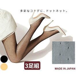 ストッキング ATSUGI THE LEG BAR ドットネット柄 FP50801 3足組 送料無料 アツギ レディース 柄ストッキング 網タイツ ドット柄 黒 レッグバー(02355)