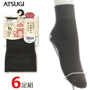 くるぶしソックス レディース ATSUGI むつ 日本製 二重編み くるぶし丈 FS5221 6足組 送料無料 アツギ atsugi 靴下 レディース くるぶし 絹 履き口 ゆったり 靴下 はき口ゆったり靴下 消臭 婦人(041