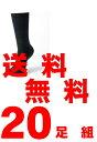 (送料無料)☆メンズビジネスソックス/20足組/企業戦士男のソックス20足組/メンズソックス/メンズ靴下/男靴下/激安/安い/セール/ムレない靴下【smtb-T...