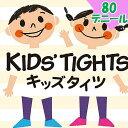 【TC6080】KIDS' TIGHTS キッズタイツ 80デニール/アツギ キッズタイツ/タイツ 子供/子供 タイツ/子供用 タイツ/スクール用/学校 タイツ...