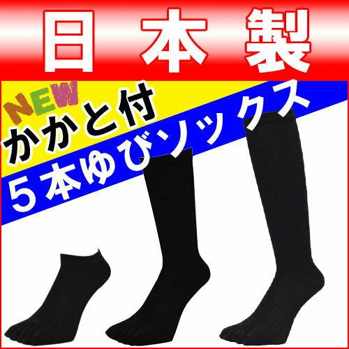 靴下 ソックス メンズ 日本製 靴下 メンズ セット メンズ 5本指ソックス かかと付き 5本指靴下 五本指ソックス 五本指 ハイソックス 五本指ソックス 五本指靴下 メンズ 五本指 スニーカーソックス 靴下メンズ 5本指靴下 メンズ 5本指ソックス 冷え取り靴下 (00473)