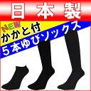 日本製メンズ5本指ソックスかかと付きです。/5本指靴下/五本指ソックス メンズ/五本指 ハイソックス/五本指ソックス あったか/五本指靴下 メンズ/五本指 スニ...