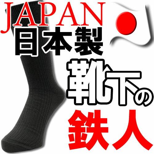 靴下 ソックス メンズ 日本製4足組クルー丈ソックス 靴下の鉄人 メンズ ソックス メンズ 靴下 メンズ くつした 日本製 くつした 日本製 靴下 ソックス 日本製 ビジネスソックス 靴下 無地 くつした 無地 ソックス 無地 靴下メンズ メンズ靴下 (01176)