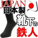 日本製4足組クルー丈ソックス【靴下の鉄人】です。/メンズ ソックス/メンズ 靴下/メンズ くつした/日本製 くつした/日本製 靴下/靴下 日本製/くつした 日本...
