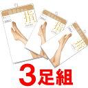 ASTIGU日本製アツギの5本指ストッキングが3足組メール便送料無料ですよ♪/【指】FP1050/パンスト/パンスト美脚/パンスト脚/パンスト送料無料/アツギ ...