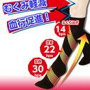 【日本製】992-971しっかり着圧タイプ!スーパーソックス【レディース】医療用 弾性ソックスです。/靴下 レディース/ソックス レディース/着圧ソックス 医療...