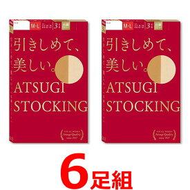 ストッキング ATSUGI 引きしめて、美しい。(FP8813)6足組 送料無料 アツギ ストッキング 伝線しにくい atsugi アツギ 着圧ストッキング ストッキング 着圧 引き締め パンスト まとめ買い ストッキング まとめ買い(00363)