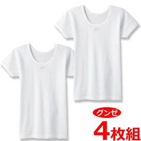 キッズ インナー グンゼ 子供肌着 NEW 女の子 半袖シャツ 4枚組 AF8450B 送料無料 綿 子ども gunze シャツ 下着 ジュニア(01206)