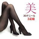 タイツ レディース ASTIGU 美 30デニール(FP6130)3足組 送料無料 ア...