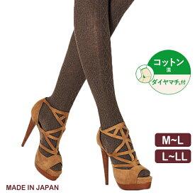 タイツ レディース ATSUGI THE LEG BAR コットン混 ダイヤ柄(BL1582)単品 アツギ タイツ レディース タイツ カラータイツ 厚手 レディース 柄 柄タイツ ダイヤ柄 綿混 美脚 レッグバー(02651)