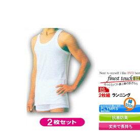【2枚組】BVD ランニングがメール便の場合、送料無料ですよ♪/bvd tシャツ/bvd 丸首/bvd シャツ/bvd メンズ シャツ/シャツ 半袖/シャツ メンズ/tシャツ メンズ/tシャツ 半袖/(00725)