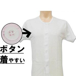 メンズ 半袖 介護 肌着 介護シャツ 前あきシャツ 前開きシャツ リハビリ 介護用肌着 介護衣料 入院 男性下着 ボタン付き(02245)