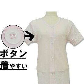 レディース 3分袖 半袖 介護 肌着 介護シャツ 前あきシャツ 前開きシャツ リハビリ 介護用肌着 ボタン付き(02246)