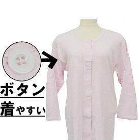 レディース 7分袖 介護 肌着 介護シャツ 前あきシャツ 前開きシャツ リハビリ 介護用肌着 ボタン付き(02247)