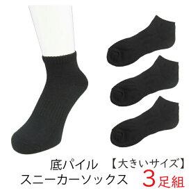 靴下 メンズ くるぶし 大きいサイズ スニーカー丈ソックス 3足組 送料無料 くるぶしソックス メンズ スニーカーソックス メンズ スニーカーソックス 29cm 靴下 メンズ 大きいサイズ(00755)