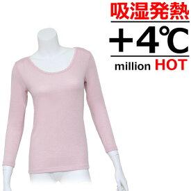 レディース インナー 冬 発熱 ヒート 暖かい あったか 長袖 防寒 女性下着 肌着 保湿性 アンダーウェア 日本製 国産 8分袖 SUBROSA 3074 (03302)
