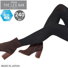 タイツ ATSUGI THE LEG BAR CARE+ AGマットタイツ リブ柄(BL1692)単品 アツギ atsugi アツギ タイツ レディース タイツ 厚手 リブ カラータイツ 防寒 あったか 暖かい 保温 あったか タイツ 冬用 冷え取り 冷え防止 消臭 抗菌 銀イオン 日本製 レッグバー(03426)