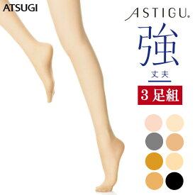アツギ ストッキング ASTIGU 強 FP5991 送料無料 3足組 レディース アスティーグ atsugi パンスト 丈夫 伝線しにくい つま先補強 制菌加工 uv対策(03084)