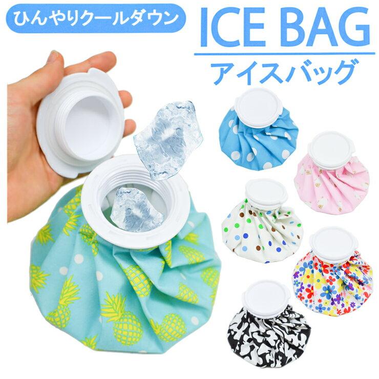 アイスバッグ 氷のう 氷嚢 送料無料 アイシング ひんやり 冷却グッズ 熱中症 暑さ対策 対策グッズ 猛暑 サポート スポーツ 保冷 熱(03109)