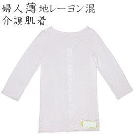 レディース 8分袖 介護 肌着 楽らく着替え (22-340) スナップボタン 介護シャツ 前あき シャツ 前開き 簡単 リハビリ 介護用 ボタン付き(03097)