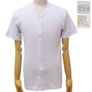 介護 肌着 前開き 着替えらくらく メンズ 半袖前開きシャツ 12-358 やや厚手 単品 前あき肌着 男性 前開き 肌着 ワンタッチ マジックテープ メンズ インナー 介護 前開き シャツ 介護 入院 リハ