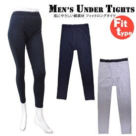 メンズ タイツ mens under tights メンズアンダータイツ 17-735 単品 送料無料 レギンス メンズレギンス アンダー M L LL 3L 4L 5L 大きいサイズ ゆったりメンズタイツ 無地 黒 シンプル 下着 肌着 薄い 軽い 綿100% (03571)