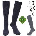 靴下 メンズ はくらく リブ ハイソックス(472-973)単品 送料無料 保温靴下 しっかり徹底保温 メンズ ソックス 冬 用 靴下 メンズ 暖かい 紳士靴下 クルーソックス あったか靴下 保温 吸