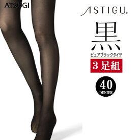 アツギ タイツ ASTIGU 黒 40デニール FP6199 3足組 送料無料 タイツ 40デニール atsugi アスティーグ astigu 静電気防止 uvカット ヌードトウ つま先 切り替えなし ブラック 黒 タイツ まとめ買い(03143)