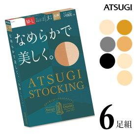 ストッキング ATSUGI STOCKING なめらかで美しく。 FP9003P 6足組 送料無料 atsugi アツギ ストッキング 伝線しにくい ストッキング まとめ買い パンスト 撥水加工 uv加工 静電気防止 丈夫(03676)