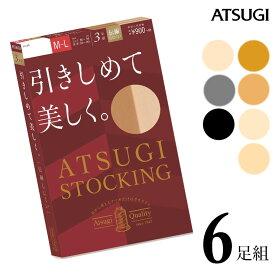ストッキング ATSUGI STOCKING 引きしめて美しく。 FP9013P 6足組 送料無料 atsugi アツギ ストッキング 伝線しにくい ストッキング まとめ買い パンスト 撥水加工 uv加工 静電気防止 丈夫(03688)