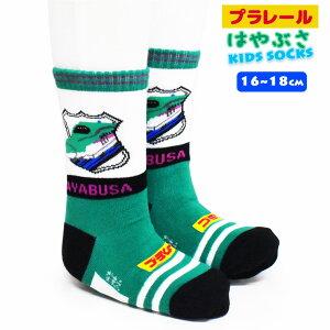 ソックス キッズ プラレール はやぶさ 単品 送料無料 子供 靴下 男の子 キャラクター 靴下(04060)