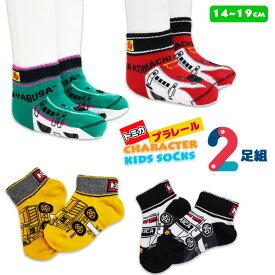 ソックス キッズ プラレール トミカ 靴下 2足組 送料無料 子供 靴下 男の子 キャラクター 靴下 セット(04066)