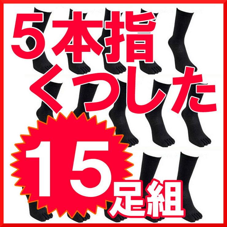 靴下 ソックス メンズ セット15足組5本指(日本製)くつした送料無料 靴下 メンズ セット 5本指靴下 5本指ソックス 五本指ソックス 綿100% 消臭加工 水虫予防 水虫対策 ブラック (00769)