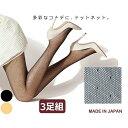 ストッキング ATSUGI THE LEG BAR ドットネット柄(FP50801)3足組 送料無料 アツギ レディース ストッキング 柄スト…