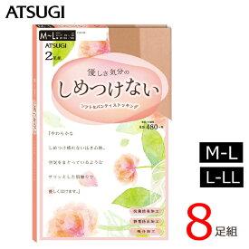 アツギ ストッキング しめつけない 8足組 PS4802 送料無料 まとめ買い パンスト atsugi レディース ソフト 優しい(01494)
