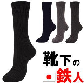 靴下 ソックス メンズ 日本製 4足組 クルー丈ソックス 靴下の鉄人 リブ編み まとめ買い セット くつした ビジネスソックス (01176)