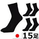 靴下 ソックス メンズ セット 15足組 5本指 日本製 くつした 送料無料 5本指靴下 5本指ソックス 五本指ソックス 綿100% 消臭加工 水虫予防 水虫対策 ブラック (00769)