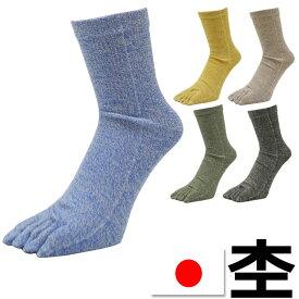 5本指ソックス メンズ 送料無料 日本製 杢柄 5足組 杢 靴下 5本指 セット 5本指 ソックス 綿100%(00194)