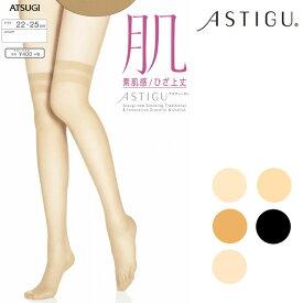 アツギ ストッキング ASTIGU New 肌 ひざ上ストッキング(F04020)単品 atsugi アスティーグ astigu ストッキング 膝上 膝上丈 オーバーニー パンスト 伝線しにくいストッキング ストッキング 伝線しにくい 静電気防止 uvカット 制菌(02923)