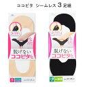 レディース ソックス OKAMOTO 脱げないココピタ シームレス フットカバー (3足組)浅履き 深履き 脱げない 靴下 ココ…