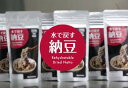 水で戻す納豆(3袋・12食分)(Rehydratable Dried Natto)上州農産・粕川なっとう