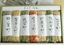 ★送料無料★【五十嵐製麺】7種類の乾麺&つゆ入り「彩香庵(さいこうあん)」【がんばろう東北★応援フェア】