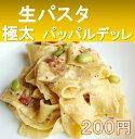 【小林生麺】パッパルデッレ(1食入り)